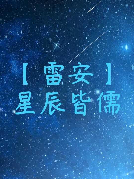 【雷安】星辰皆儒