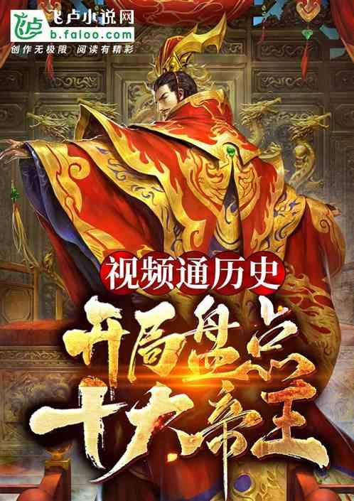视频通历史:开局盘点十大帝王!